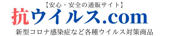 【抗ウイルス商品通販サイト】抗ウイルス.com(枕,マスク,手袋)